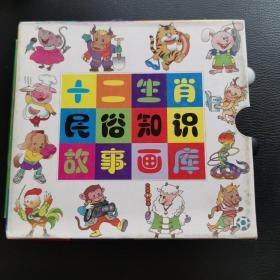 十二生肖民俗知识故事画库(13册全)