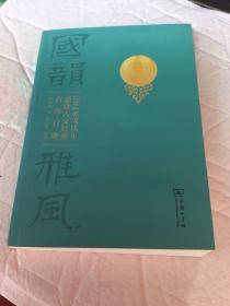 国韵雅风:2018戊戌年诵唸古文经典有声日历