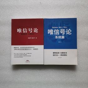 唯信号论(系统篇)+理性投资 长期生存(2本合售)
