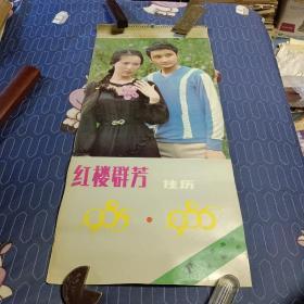 挂历:红楼群芳-电视连续剧《红楼梦》演员生活照(1985-1986年)2开