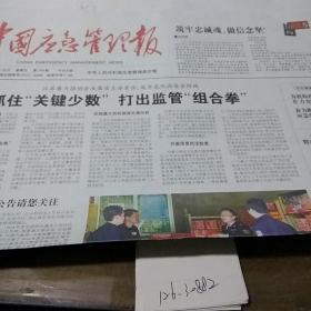 中国应急管理报2019.1.18