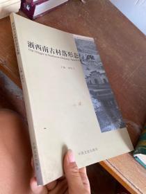 浙西南古村落形态与文化