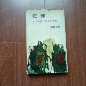 犯罪 その动机と社会的背景【日文原版】