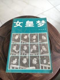 女皇梦:江青外传