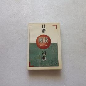 日语阅读词典