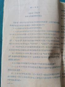 文革时期陕西师范大学文革资料(油印本)