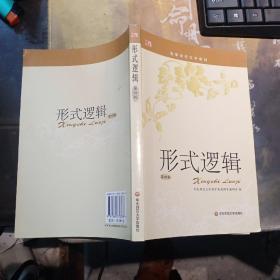 高等学校文科教材:形式逻辑(第4版)