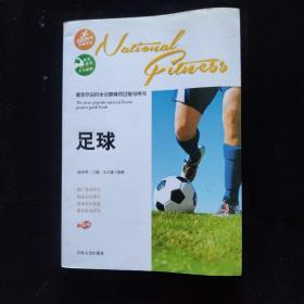 最受欢迎的全民健身项目指导用书:足球(彩图版)