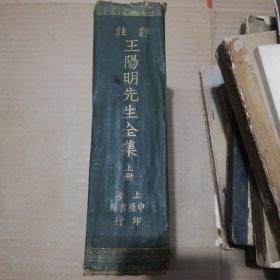 民国精装版:王阳明先生全集(上册)品见图