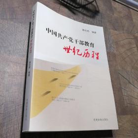 中国共产党干部教育世纪历程