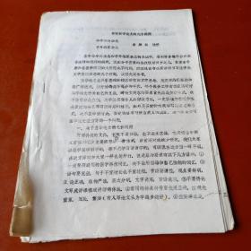 书写医学论文的几个问题(中华外科杂志李殿柱教授,油印)