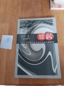 旋涡:一个中国人在美国竞选市长的故事
