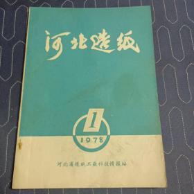 河北造纸1978.1