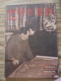 中华书画家 2011.07