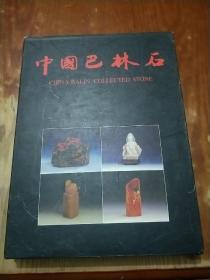 中国巴林石,