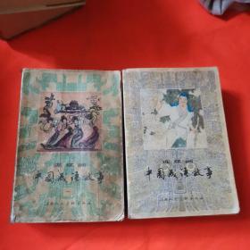 中国成语故事连环画 一 二【两合售】