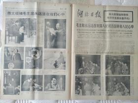 1976年9月14日  湖北日报  吊唁毛主席
