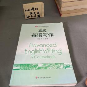 高等学校英语专业教材:高级英语写作
