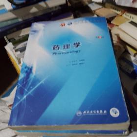 药理学(第9版/本科临床/配增值)正版