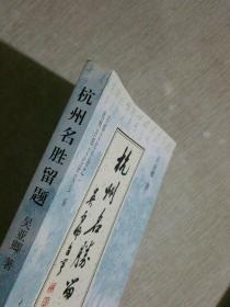 杭州名胜留题,吴亚卿
