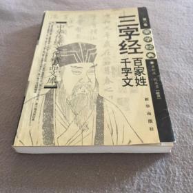 中国传统文化精品文库. 第10卷, 中国诗歌巅峰《唐 诗》、《宋词》选注