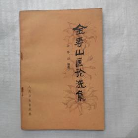 金壽山醫論選集