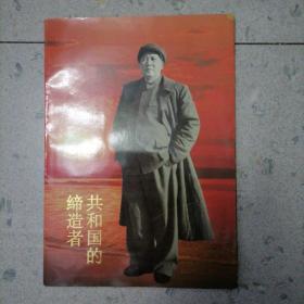 共和国缔造者纪念张(毛泽东,周恩来,刘少奇,朱德)8张全