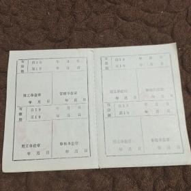 邯郸八十年代从事劳务活动证书4件(空白)