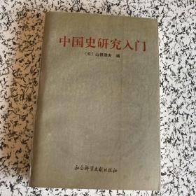 中国史研究入门  下