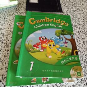 剑桥儿童英语 1 英文版