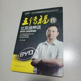 王传福传:比亚迪神话