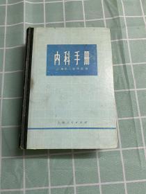 内科手册 上海第二医学院