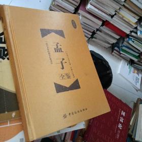 孟子全鉴 珍藏版 (精装)