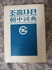"""朝中词典(再版)""""无定价版"""""""