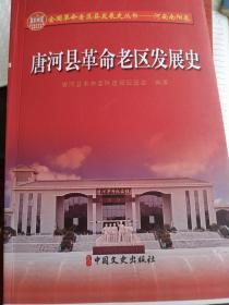 唐河县革命老区发展史