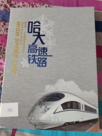 哈大高速铁路开通纪念册   (未开封)