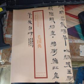 2010当代中青年书法家创作档案:毛国典