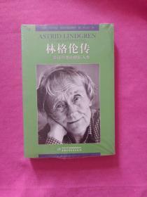 林格伦传——童话外婆的精彩人生(未拆封)