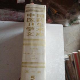 中国医药卫生学术文库(第一辑)5