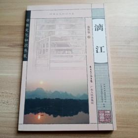岭南文化知识书系 漓江(库存   1)