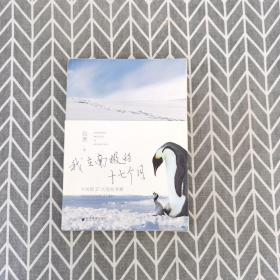 我在南极的十七个月