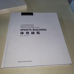 当代建筑创作理论与创新实践系列:体育建筑