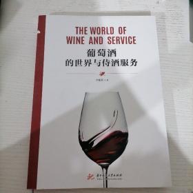 葡萄酒的世界与侍酒服务