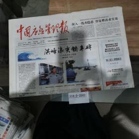 中国应急管理报2020年8月15日