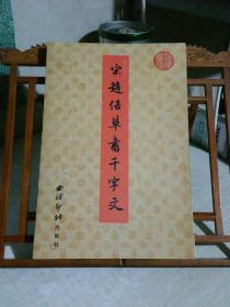 历代书法选集 宋赵佶草书千字文(经折装)