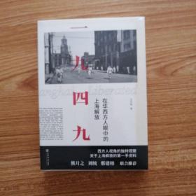 一九四九:在华西方人眼中的上海解放   一版一印