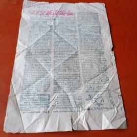 1958年忻定县财贸办公室《财贸跃进简报》第六期(时代特征区划名称,主要指标排队情况)8开2版