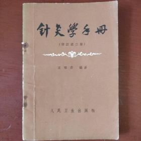 《针灸学手册》王雪苔编著 中医研究院针灸研究所 1966年印 私藏 书品如图.