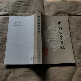 中国哲学史稿 河北人民