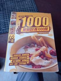 家常好汤1000样